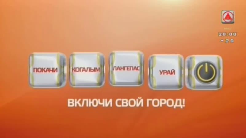 Live Телерадиокомпания Спектр г.Урай