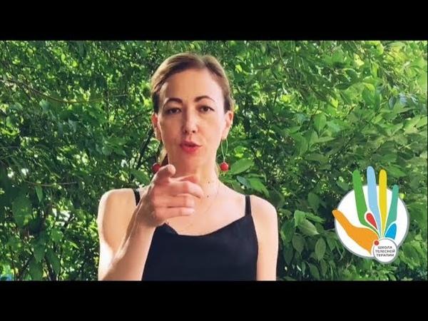 Образ тела - группа личностного роста | Аниса Азизова