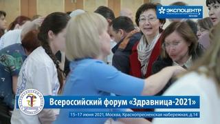 Всероссийский форум «Здравница-2021», 15-17 июня, Москва, «Экспоцентр»