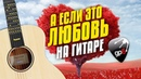 HammAli Navai – А если это любовь. Cover on LED acoustic guitar