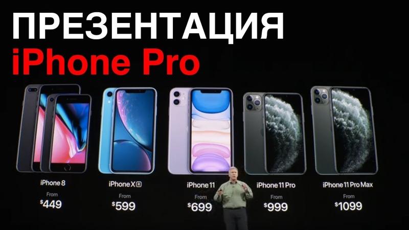 Презентация Apple iPhone 11 Pro за 8 минут Apple Watch Series 5 iPad 2019 и другие Инновации