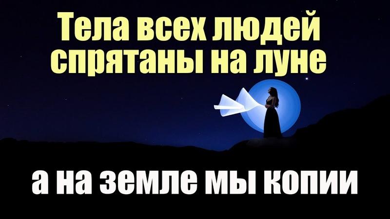Наши тела лежат внутри Луны подключенные проводами Сон Разума