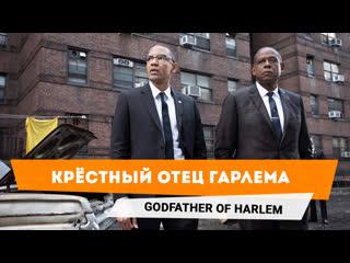 Крёстный отец Гарлема | Godfather of Harlem  трейлер сериала 2019