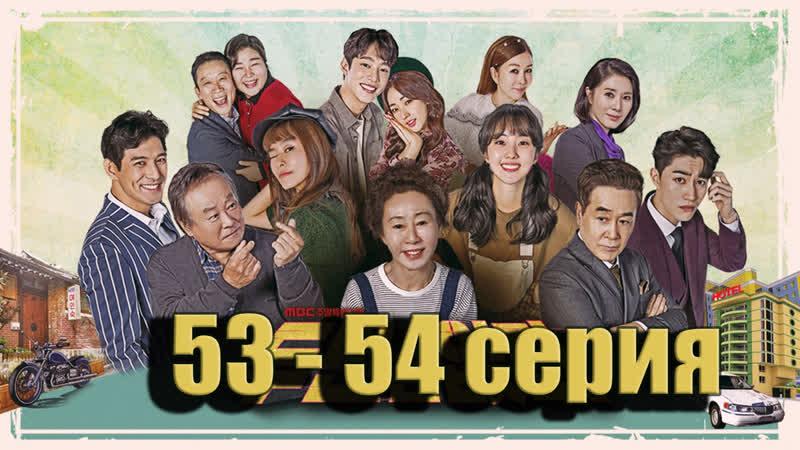Unicorn Второго шанса нет Never Twice No Second Chance 53 54 серия ОЗВУЧКА