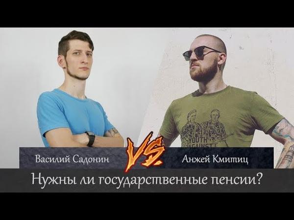 Василий Садонин vs Анжей Кмитиц Нужны ли гос пенсии