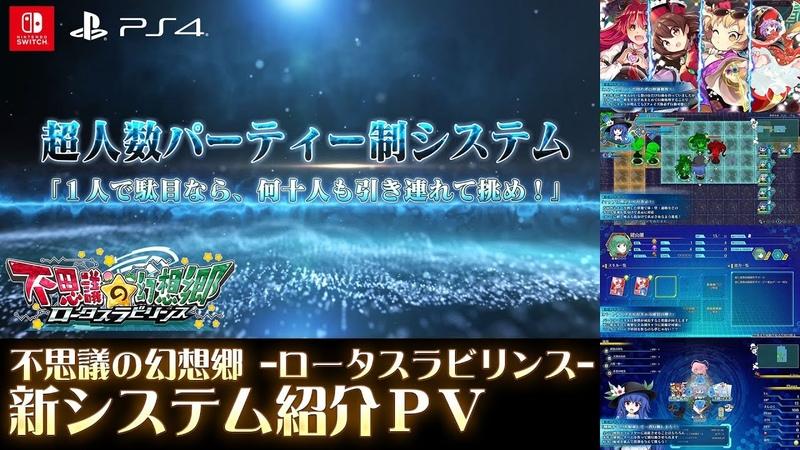 【東方Project】不思議の幻想郷 -ロータスラビリンス- 「新システム紹介PV」【PS4