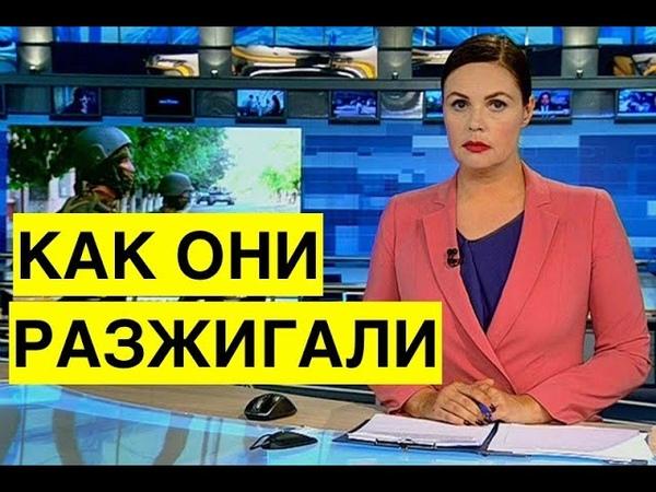 Как российский Первый канал врал про зверства кровавых правосеков и разжигал войну в Украине