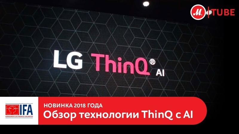 IFA 2018 обзор технологии AI ThinQ от LG