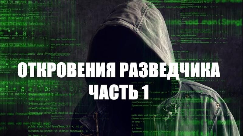 Откровения разведчика. Часть 1: распад СССР и российские спецслужбы