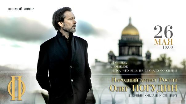 26 мая 2020 г, Олег Погудин, Первый он-лайн концерт P18KO8YdlCI