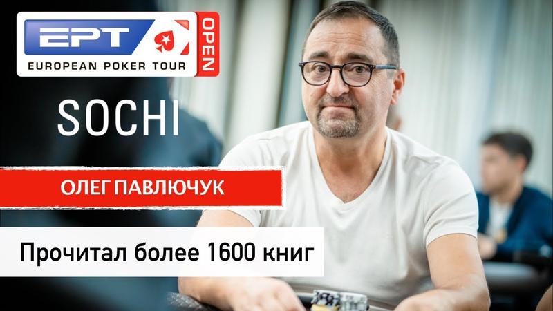 EPT Open Sochi Олег Полищук и 1600 прочитанных книг