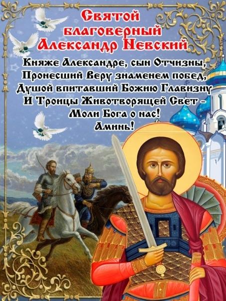 Днем рождения, с днем александра невского картинки