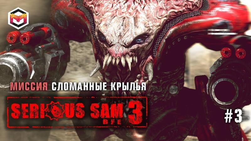 Serious sam 3 - сломанные крылья (3-ая миссия, прохождение игры) - merkalex
