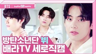 [배스킨라빈스 X BTS] 광고촬영장 세로직캠💜 방탄소년단 뷔  (V cam)