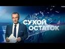 Русский Лес вырубается бешеными темпами криминал контролирует богатства России Юрий Пронько