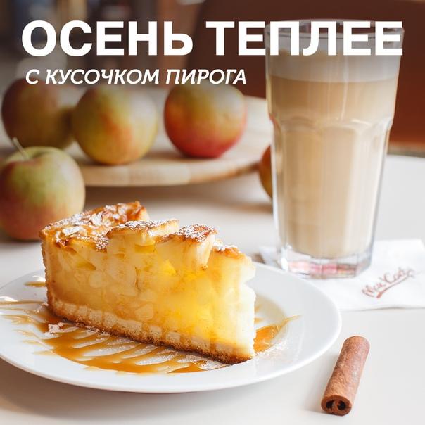 организовыван день яблочный пирог из маккафе рецепт с фото эти люди вам