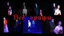 Мюзикл Бал вампиров Tanz der Vampire/Россия-Кромешная тьма/Укус - Все исполнители роли графа