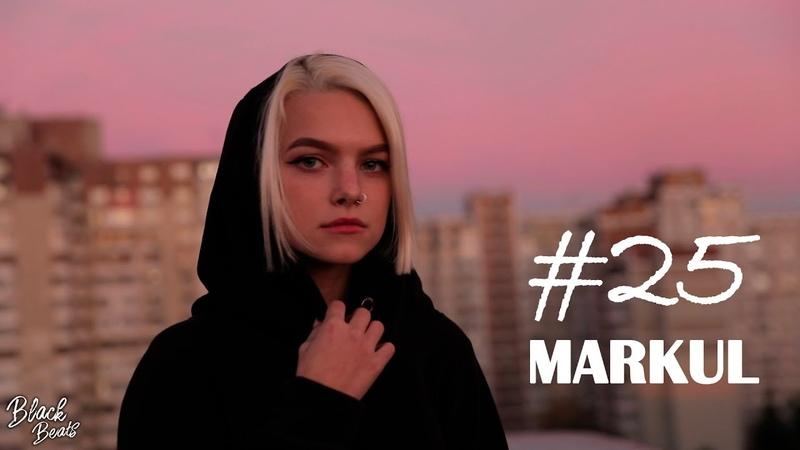 MARKUL 25 Премьера 2018