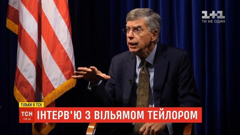 4 января 2020 Вільям Тейлор в ексклюзивному інтерв'ю ТСН розповів про зброю яку нададуть Україні цього року