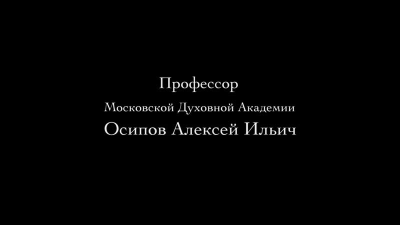 Законы духовной жизни _ Часть-2 (МПДА, 2014.02.04) — Осипов Алексей Ильич
