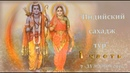 The first part of the Indian Sahaj tour - on the way 14 year wandering of Shri SITA and Shri Rama