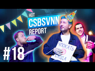 Csbsvnnq hot report #18 | день рождения дизайн-студии артемия лебедева