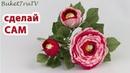 Ветка с цветами из гофрированной бумаги Дикая Роза