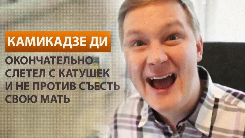 Камикадзе Ди слетел с катушек и предлагает есть матерей (SMILE FACE)