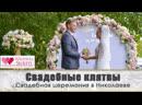 Свадебные клятвы жениха и невесты.Свадебная церемония в Николаеве.Самые трогательные слова.