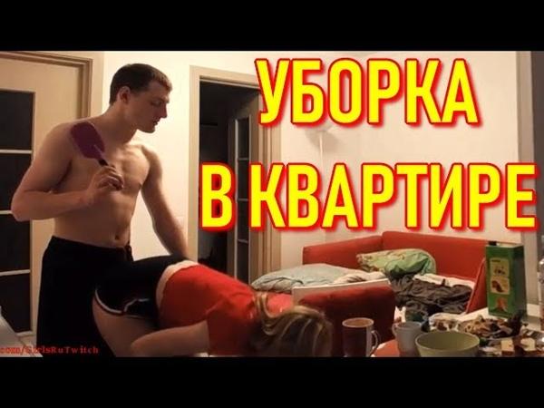 Vjlink и Диана Уборка в Квартире