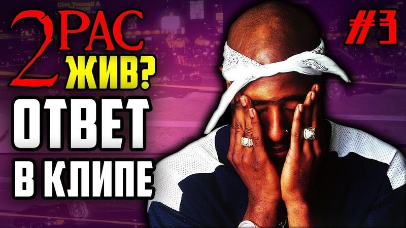 2Pac (Tupac) ЖИВ? Ответ в клипе I Ain't Mad At Cha / Теория 7 дней / RAP БЛОГ 3 / ALEKS