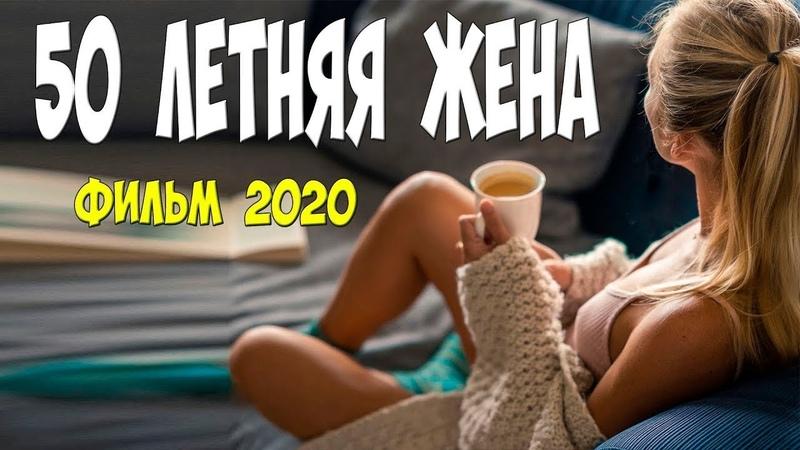 Фильм околдовал всех зрителей! 50 ЛЕТНЯЯ ЖЕНА Лучшие фильмы Русские мелодрамы 2020 новинки HD