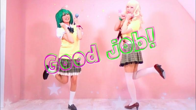【踊ってみた】Good job!【歌マクロス】