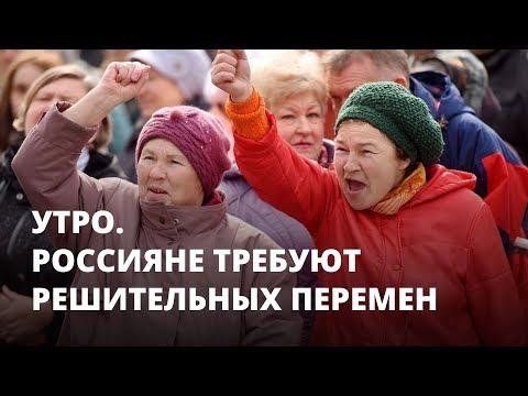 Россияне требуют решительных перемен. Утро