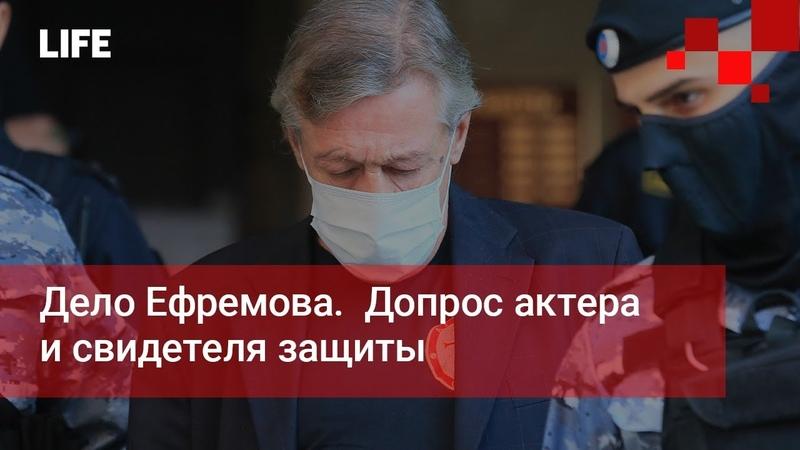 Дело Ефремова Допрос актера и свидетеля защиты