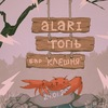 24.01.20 | Alari+Топь | Clawbar