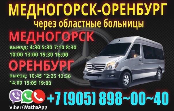 Пассажирские перевозки в медногорске грузовики и спецтехники фото