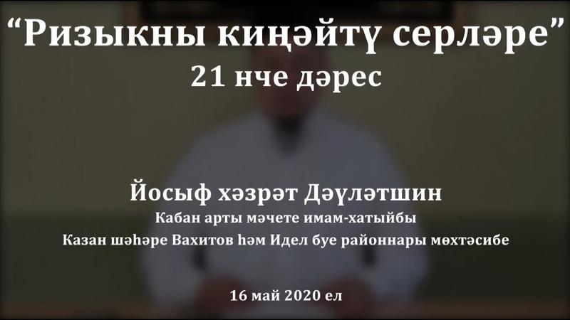 Ризыкны киңәйтү серләре 21 нче дәрес Йосыф хәзрәт Дәүләтшин