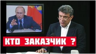 Вот за что убили Бориса Немцова \ Илья Яшин