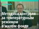 Виктор Томенко поручил наладить методику контроля за температурным режимом в жилом фонде ❗