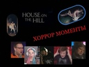 Реакции Летсплейщиков на комбо-хоррор момент I House On The Hill