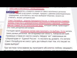 Открытое письмо врио губернатора Санкт-Петербурга