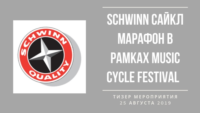Music Cycle Festival Презентер Иван Юдинцев
