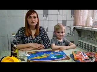 Акция #сидим_дома новые занимательные опыты и эксперименты от Бетиной Л.Н. и её помощника Евгения