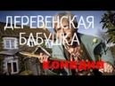 ФИЛЬМ ДЕРЕВЕНСКАЯ БАБУШКА @ СМОТРЕТЬ РУССКИЕ КОМЕДИИ 2020 HD