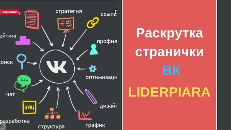 Раскрутка вашей странички Вконтакте Аналог Kaleostra
