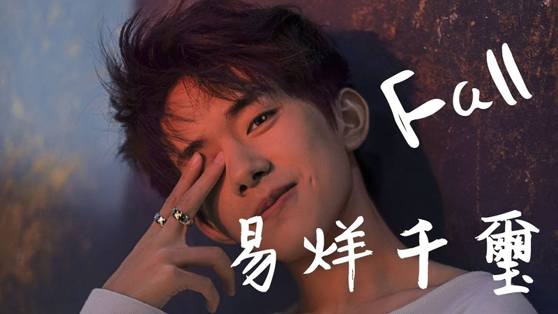 TFBOYS 易烊千璽 Jackson Yee《Fall》2019第二首個人單曲【無損音質動態歌詞】