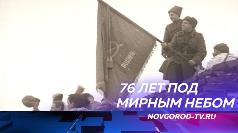 Празднование 76-й годовщины снятия фашистской оккупации началось с митинга на берегу Мячинских озер