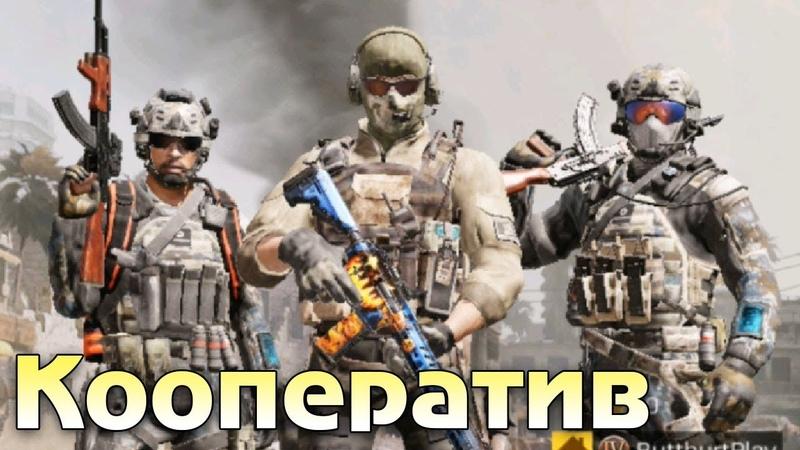 Call of Duty Mobile в кооперативе