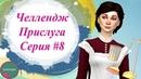 Симс 4 Челлендж Прислуга ПОДНЯЛИ БАБОСОВ Серия 8 The Sims 4